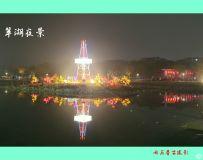 翠湖夜景1