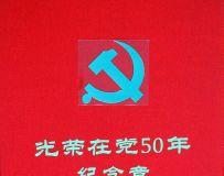 光荣在党50年纪念章