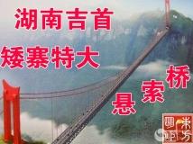 湖南世界第一悬索大桥(12帧)