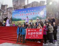 方城部七十二潭第二届花样登山节采风活动圆满成功!