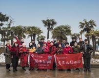 光影中国网夕阳红部—瑞雪兆丰年踏雪采风活动