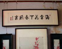 北京宋庆龄同志故居——畅禁斋历史文物及书画作品展(3)