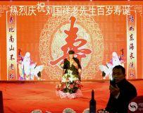 《油田南阳社区》刘国祥老人百岁庆典!10