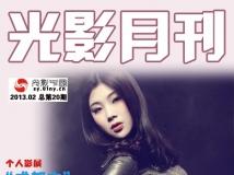 第二十期《光影月刊》电子杂志