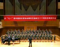 """庆""""七一""""暨中国音乐家协会爱乐乐团成立二十周年庆典音乐会(9)"""