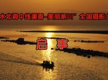 """(征稿延迟到11月30日)""""南水北调中线渠首·美丽淅川""""全国摄影大赛征稿启事"""