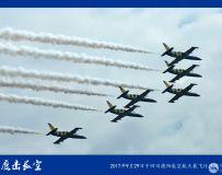 我爱祖国的蓝天——四川国际航空航天展飞行表演
