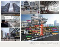 《中国首例铁路站场城市空间利用项目——沙坪坝站》