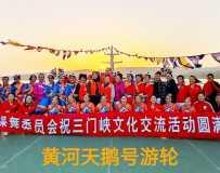 黄河天鹅号游轮之旅