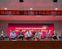 南阳市第四人民医院正式通过二甲评审