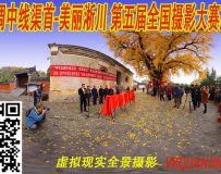 美丽淅川 第五届全国摄影大赛开镜仪式暨采风活动
