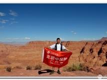 光影中国网的大旗飘扬在科罗拉多大峡谷