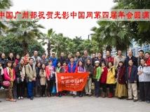 光影中国广州部预祝光影中国网第四届年会圆满成功!