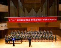 """庆""""七一""""暨中国音乐家协会爱乐乐团成立二十周年庆典音乐会(10)"""