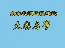 南阳市南水北调中线工程建设全国摄影大赛启事