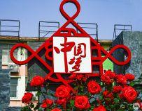 花拌中国红,温暖百姓心【组照】