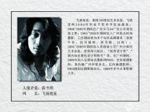 """【人像评委】""""飞扬视觉""""(薛书理)个人简介"""