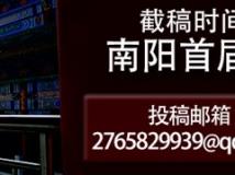 南阳市民俗文化摄影协会首届菩提摄影大赛启事