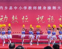 祝福祖国健身舞蹈赛