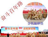 庆祝中国共产党建党100周年文艺汇演活动