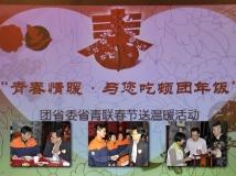 幸福广东、青春情暖,与您吃顿团年饭活动