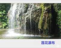 坐禅谷瀑布