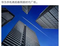 手机摄影---成都春熙路时代广场仰视