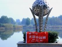 郑州部植物园活动