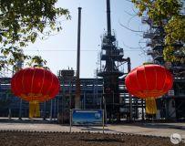 节日的炼油厂