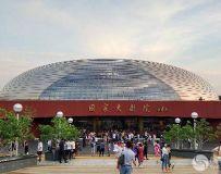 北京国家大剧院(3)