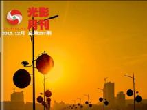 盘点2015——年度纪实优秀摄影作品展(电子画册第237期)