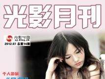 光影中国网第14期《光影月刊》