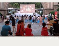《重庆之夏——露天电影》
