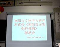 南阳市文物考古研究所开展《南阳市文物保护条例》宣传活动 7