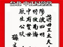 孙中山给蒋介石母亲像题赞