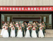 """""""崇尚英雄,爱在军营""""——首届焦作市驻焦部队现役军人集体婚礼"""