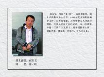 """【纪实评委】""""秦·岭""""(郝玉宝)个人简介"""