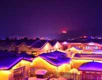 雪乡的夜晚