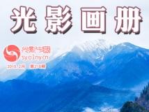 """【每周一星】第二十三期""""午夜咖啡""""电子画册"""
