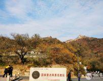 北京八达岭秋色(1)